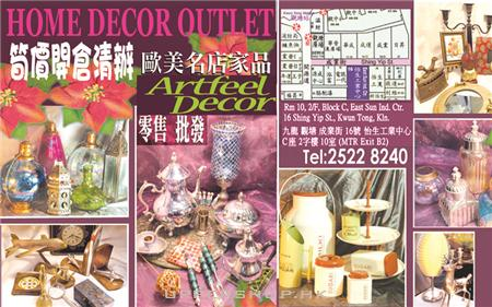 觀塘裝飾家品開倉 Home Decor Outlet Kwun Tong Home Decor