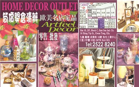 觀塘裝飾家品開倉 Home Decor Outlet