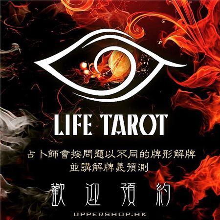生命塔羅療癒館Life Tarot.hk