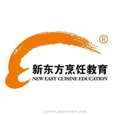 香港新東方廚藝培訓 Hong Kong New Oriental Culinary Art