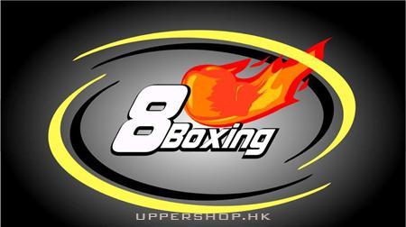 8Boxing 泰拳用品中心