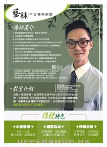 藝林中文專科教室