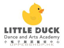 Little Duck Dance and Arts Academy 小鴨子舞蹈藝術學院