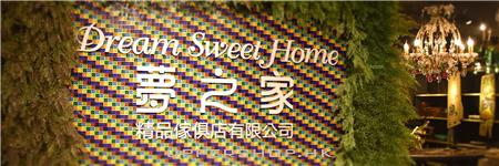 夢之家精品家俱店Dream Sweet Home