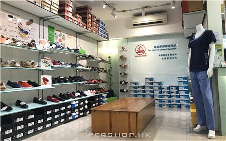 炳記健康舒適鞋專門店Ping Kee Foot Health & Comfort Specialist
