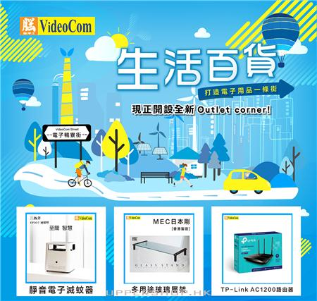 VideocomOutlet
