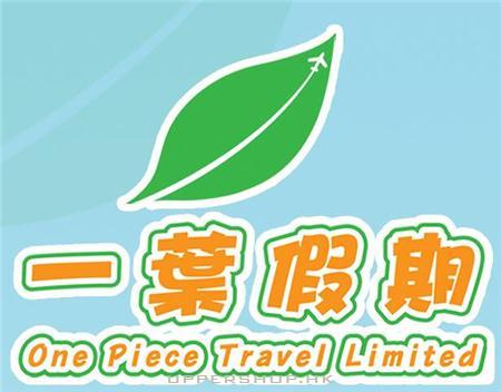 一葉假期One Piece Travel