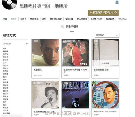 港膠所-LP黑膠唱片專門店
