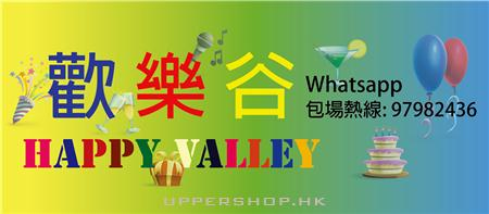 Happy Valley 歡樂谷