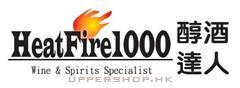 熱火1000Heatfire1000
