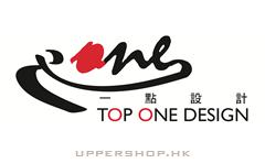 TOP ONE DESIGN 一點設計