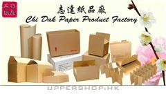志達紙品廠Paper Box