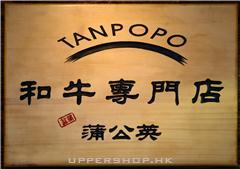 蒲公英和牛專門店Tanpopo Permium Food Specialists