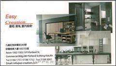 創品廚櫃設計地板工程有限公司