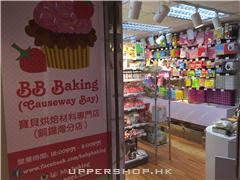 BB BAKING 寶貝烘焙材料專門店