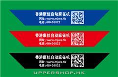 香港康佳自動麻雀機