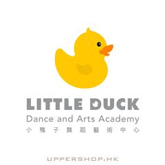 Little Duck Dance and Arts Academy 小鴨子舞蹈藝術中心
