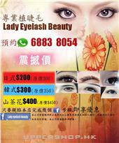 Lady Eyelash Beauty專業植睫毛