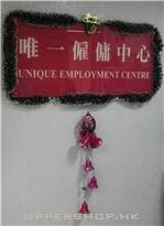 UNIQUE 唯一僱傭中心