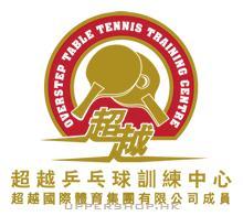 超越乒乓球訓練中心