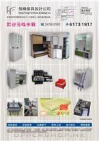 恆峰傢俱設計公司Hang Fung Furniture & Design Co