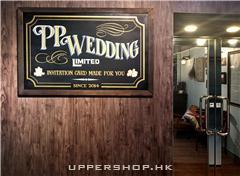 PP WEDDING 喜帖