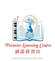 誠諾研習坊Premier Learning Centre