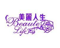 美麗人生Beaute Life