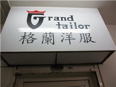 格蘭洋服Grand tailor