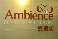 悠美坊Ambience Beauty Health Centre