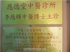 應德堂中醫診所