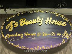 J's Beauty House