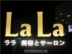 LaLa Beauty & Hair Salon