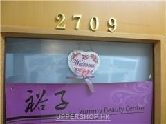 裕子Yummy Beauty Centre