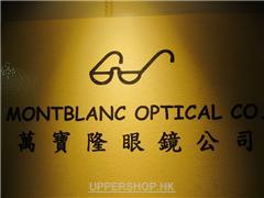 萬寶隆眼鏡公司