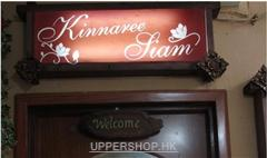 Kinnaree Siam Thai Aromatic Massage