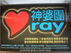 神婆團 RAY