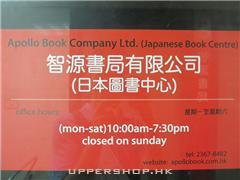 智源書局有限公司(日本圖書中心)