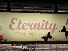 Eternity Wedding Service