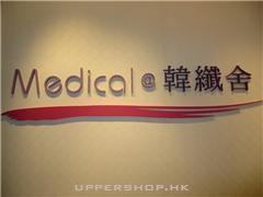 Medical@韓纖舍