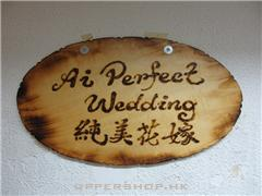 純美花嫁Ai Perfect Wedding