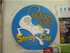 流浪貓雜貨Stray Cat