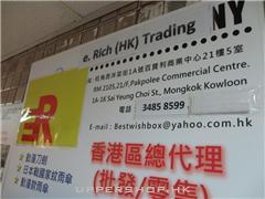 永富(香港貿易)