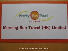 晨曦旅遊有限公司Morning Sun Travel