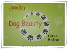 狗9髮Dog Beauty Care Salon