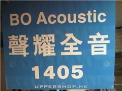 聲耀全音BO Acoustic