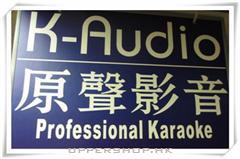 金源專業音響