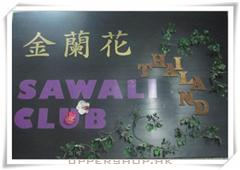 金蘭花Sawali Club