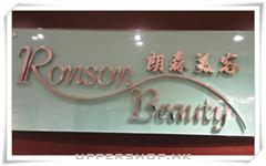 朗森美容 (已結業)Ronson Beauty