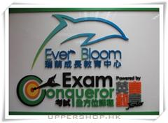 瑞萌成長教育中心Ever Bloom Education Centre